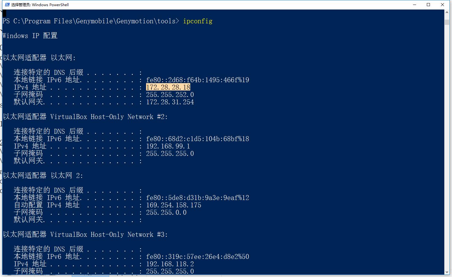 执行命令:ipconfig,复制 以太网适配器 以太网: IPv4 地址