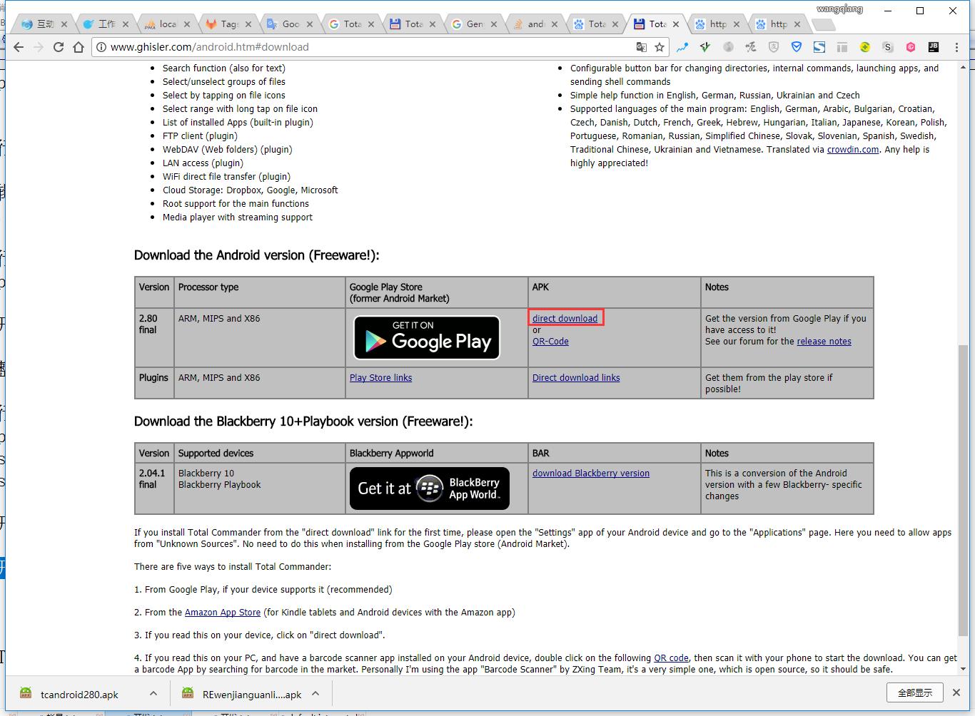 打开网址:http://www.ghisler.com/android.htm#download ,下载 Total Commander