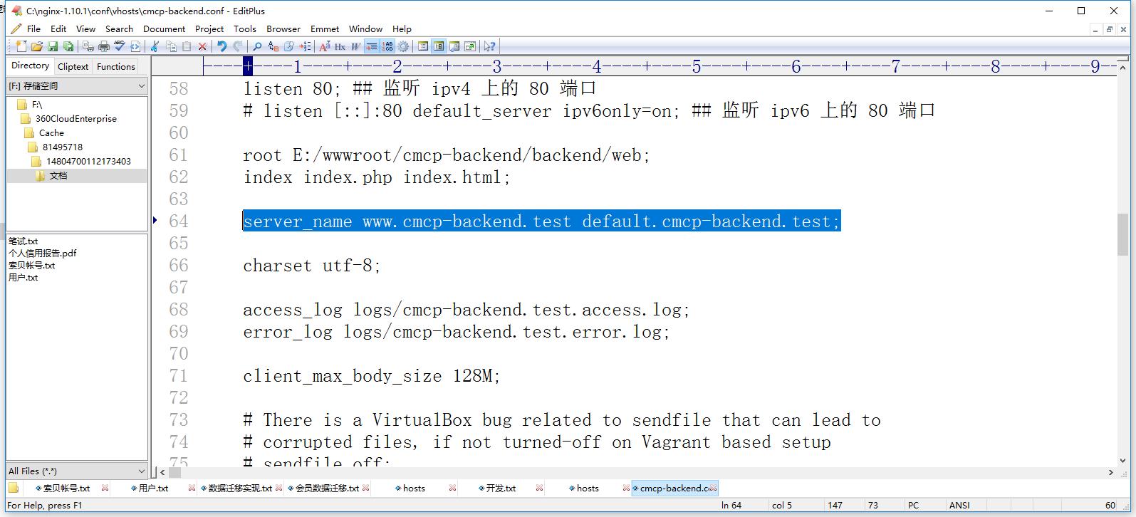 编辑Nginx的配置文件