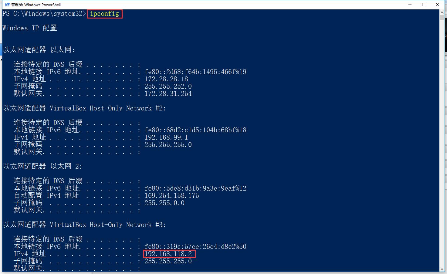 打开 Windows PowerShell,执行命令:ipconfig,查看最后一个 VirtualBox Host-Only Network #3