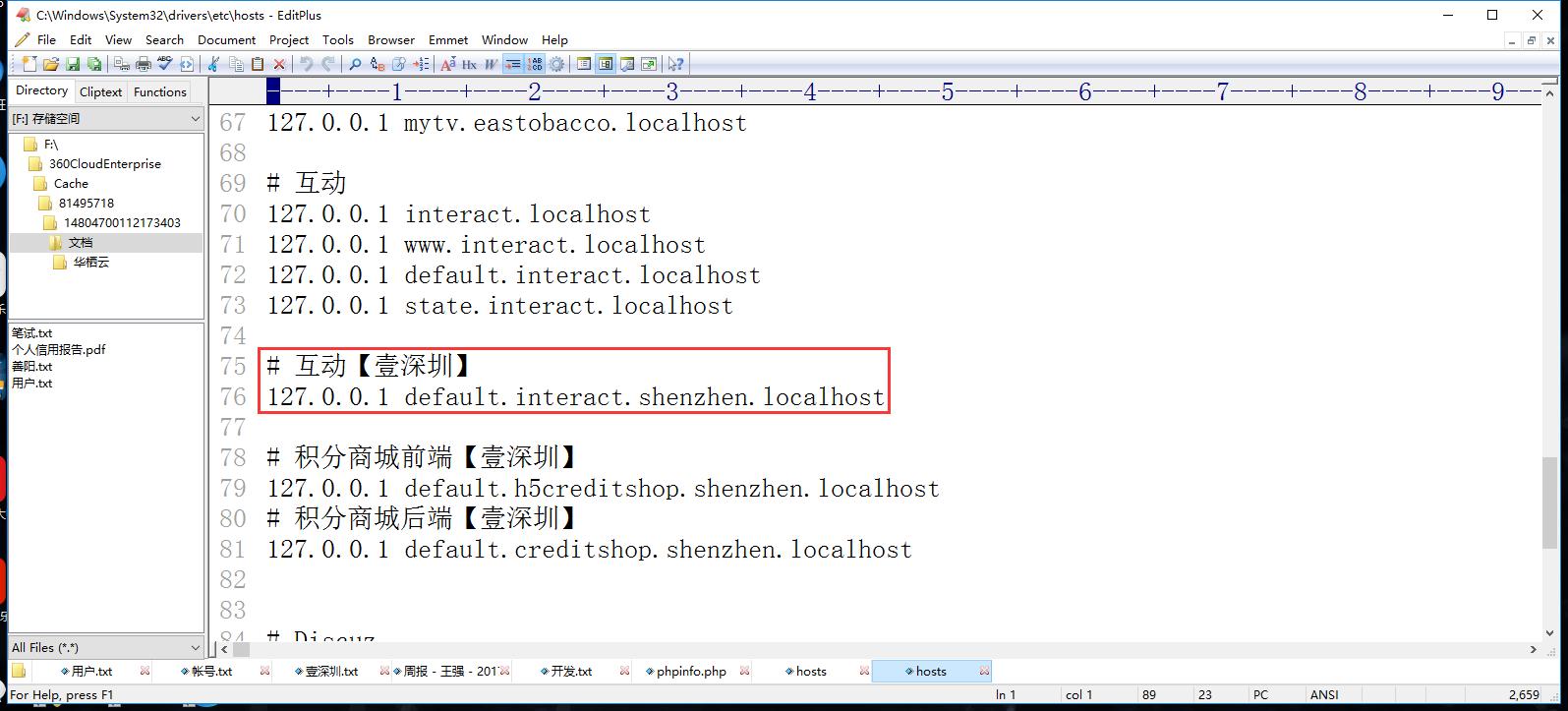 使用域名(default.interact.shenzhen.localhost)连接到本地 摇一摇 网站,编辑hosts,类似于本地的hosts