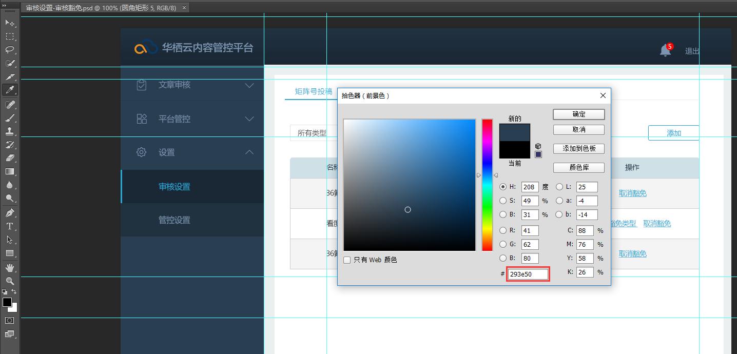 获取设计UI的侧边栏背景颜色