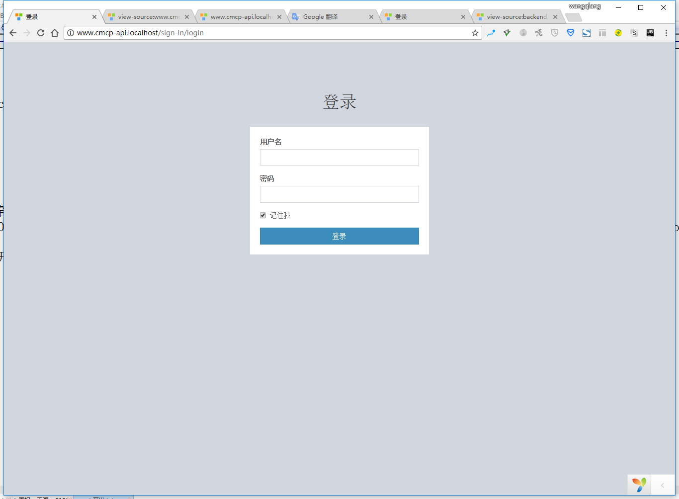 打开 http://www.cmcp-api.localhost, 如果出现样式文件加载响应404的情况,可以删除 \api\web\assets 下的所有子目录