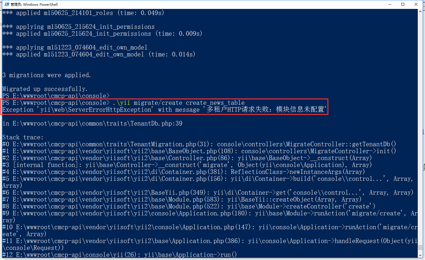 运行命令:.\yii migrate/create create_news_table,报错:Exception 'yii\web\ServerErrorHttpException' with message '多租户HTTP请求失败:模块信息未配置'