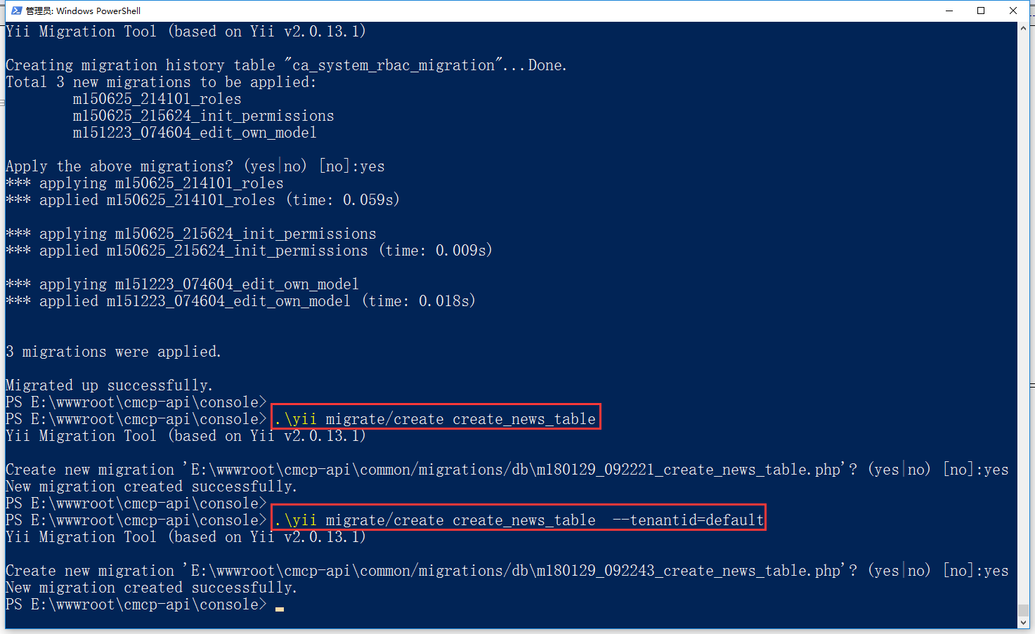 运行命令:.\yii migrate/create create_news_table、.\yii migrate/create create_news_table --tenantid=default,成功运行