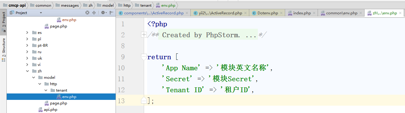 新建语言包文件,\common\messages\en\model\http\tenant\env.php、\common\messages\zh\model\http\tenant\env.php