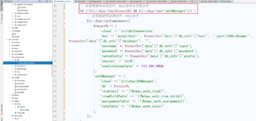 检查数据库连接组件、RBAC组件是否被注册,如果已经被注册,则无需覆盖,编辑 \common\components\db\ActiveRecord.php