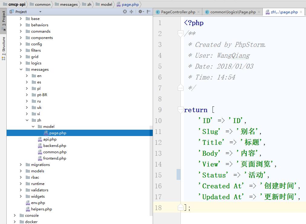 新建 \common\messages\zh\model\page.php,支持目标语言为简体中文时的消息翻译