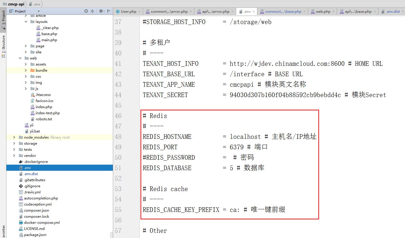 开启 Schema 缓存(仅在生产环境中开启),且缓存至 Redis 中,编辑 \.env.dist、\.env
