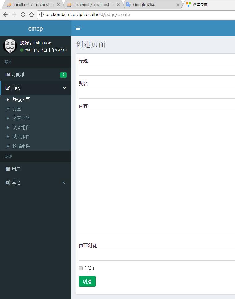 当本地设置为简体中文时,打开 http://backend.cmcp-api.localhost/page/create ,翻译功能可用