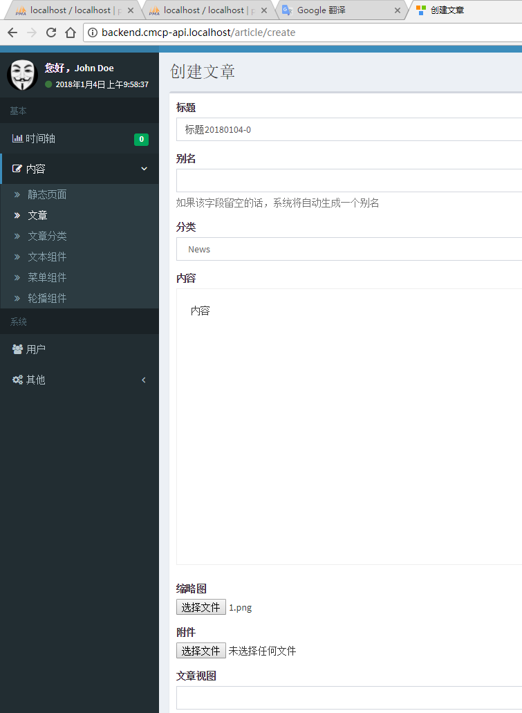 打开网址:http://backend.cmcp-api.localhost/article/create ,创建文章