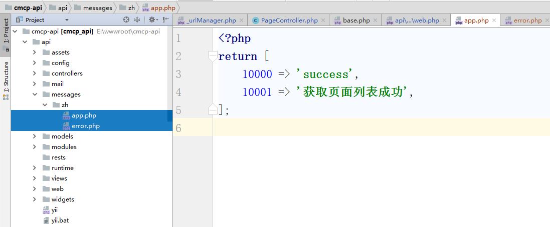 """调用API服务后返回数据采用统一格式,返回的HTTP状态码为20x,代表调用成功;返回4xx或5xx的HTTP状态码代表调用失败。调整200响应的返回数据格式,与403响应一致,至少包含:""""message"""",""""code"""",新建语言包文件:\api\messages\zh\app.php(响应成功)、\api\messages\zh\error.php(响应失败)"""