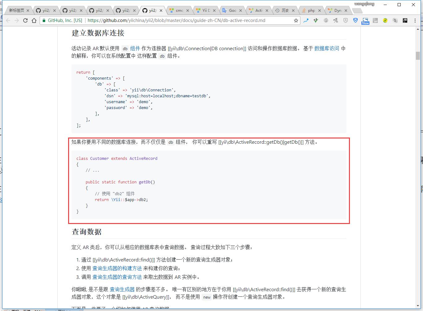 现在还原所有修改,准备实现同时使用多个数据库(每个租户对应不同的连接组件,连接组件的命名基于租户ID),参考网址:https://github.com/yiichina/yii2/blob/master/docs/guide-zh-CN/db-active-record.md