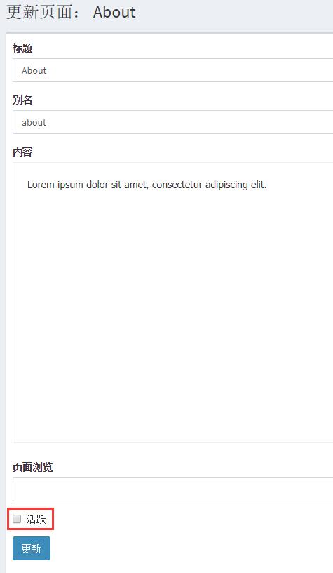 打开网址:http://backend.cmcp-api.localhost/page/update?id=1 ,编辑文章,活跃复选框取消选中