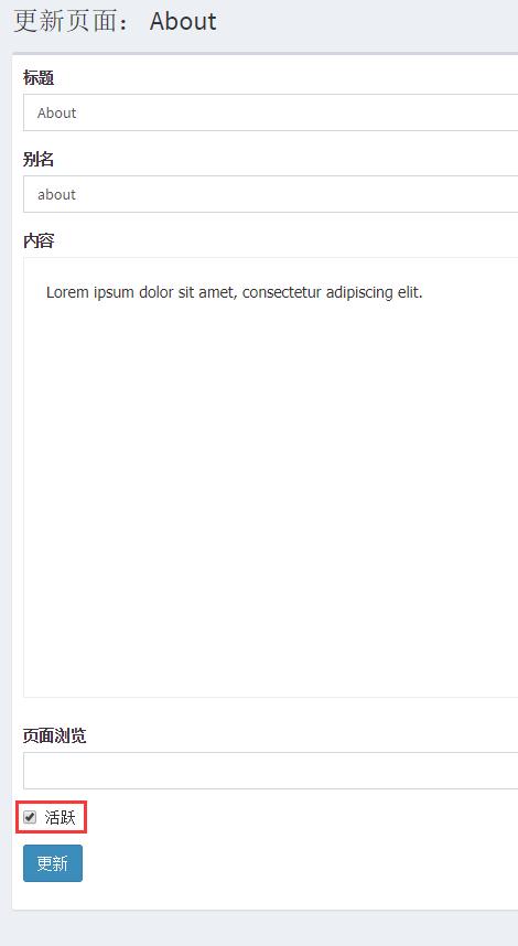 打开网址:http://backend.cmcp-api.localhost/page/update?id=1 ,编辑文章,活跃复选框勾选