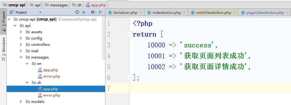 编辑语言包文件:\api\messages\zh\app.php(简体中文、响应成功)、\api\messages\zh\error.php(简体中文、响应失败)、\api\messages\en\app.php(英语美国、响应成功)、\api\messages\en\error.php(英语美国、响应失败)