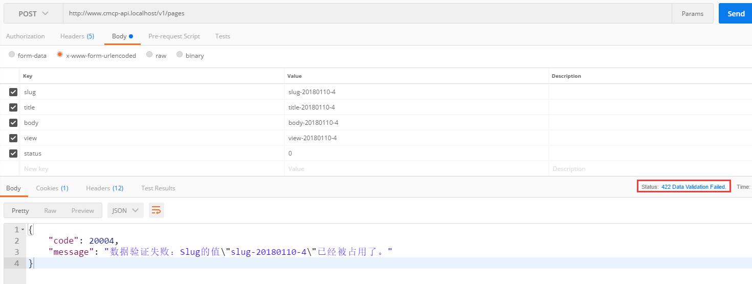 在 Postman 中,POST http://www.cmcp-api.localhost/v1/pages ,参数保持原样,422响应