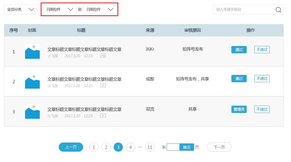 实现一个获取文章列表的接口,需要基于日期控件查询数据
