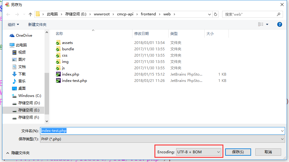 初步怀疑是因为 bom 头导致的问题,在 EditPlus 中另存为编码:UTF-8 + BOM