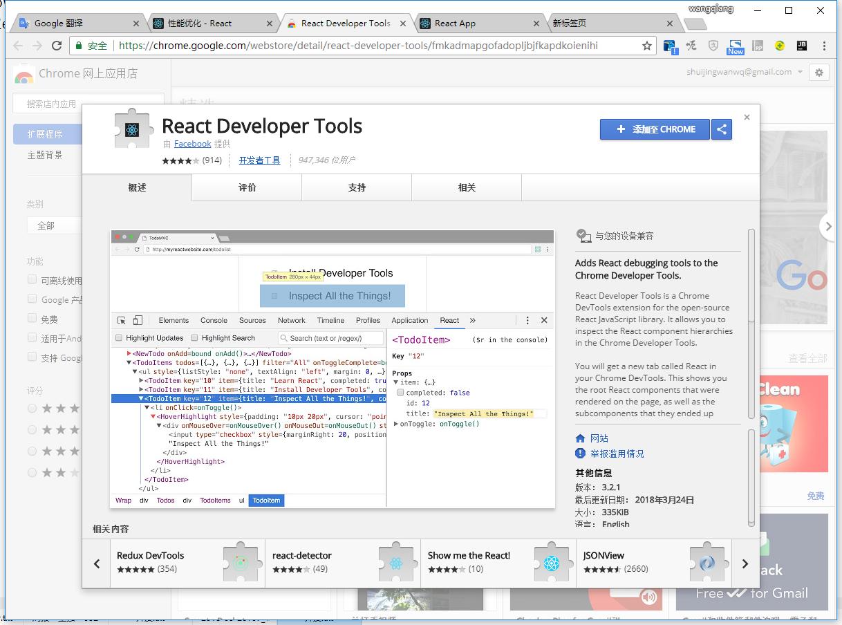 安装React开发者工具(Chrome,React Developer Tools),以确定构建过程是否正确