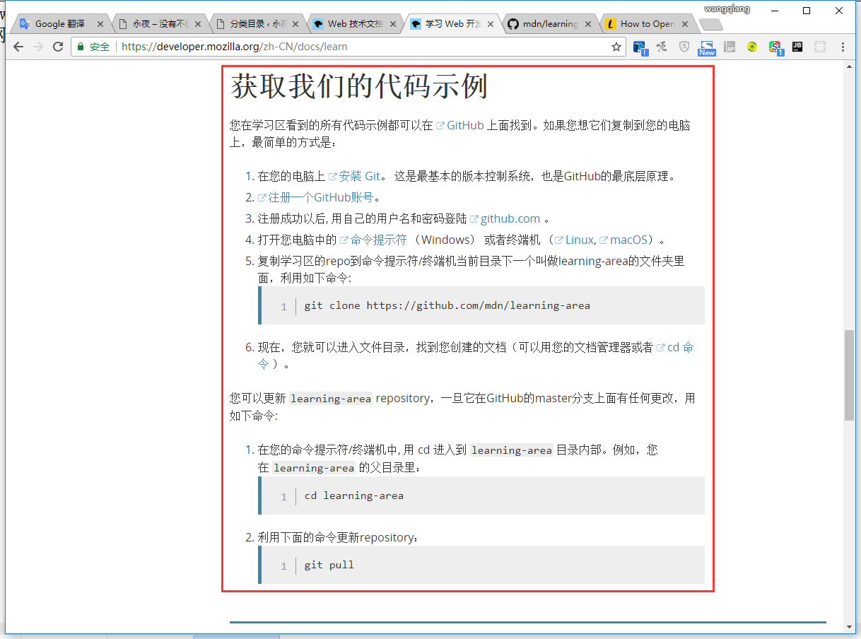 参考网址:https://developer.mozilla.org/zh-CN/docs/learn