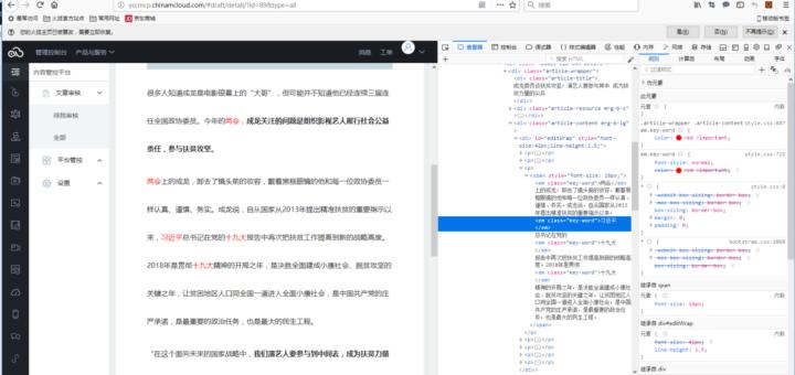 将 html 富文本中的关键词(习近平)加上习近平