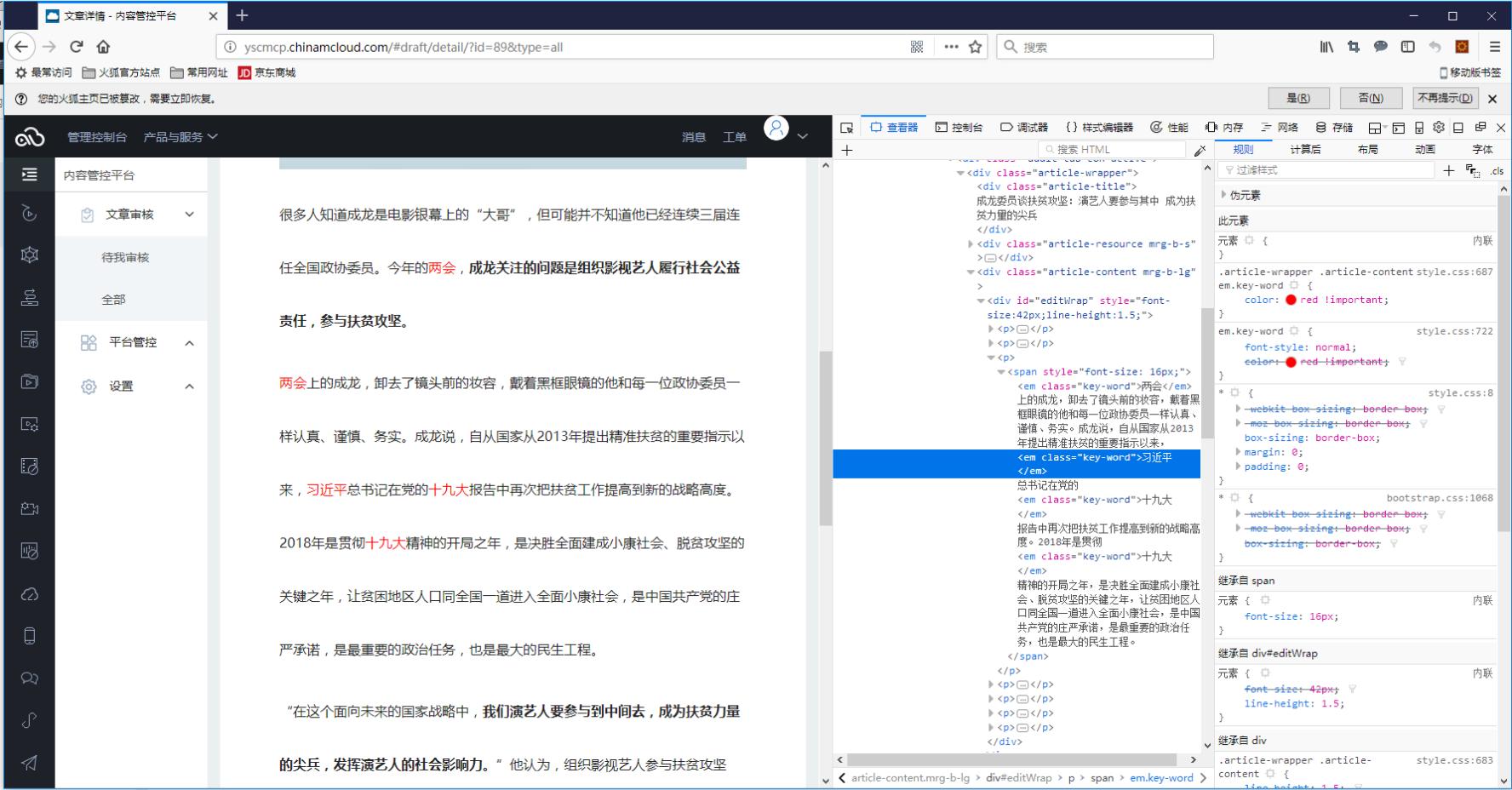 """将 html 富文本中的关键词(习近平)加上<em class=""""key-word"""">习近平</em>"""