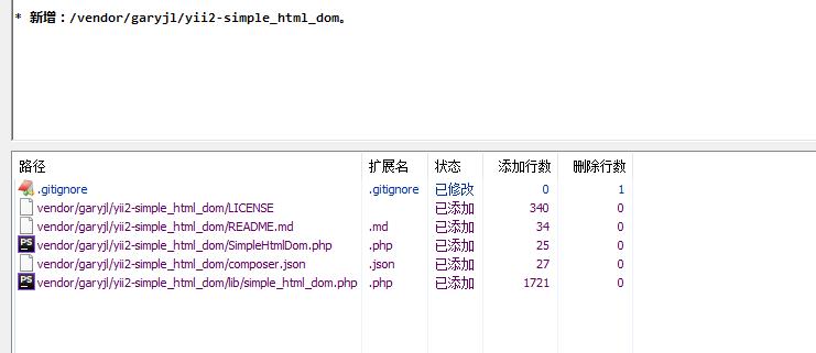新增:/vendor/garyjl/yii2-simple_html_dom
