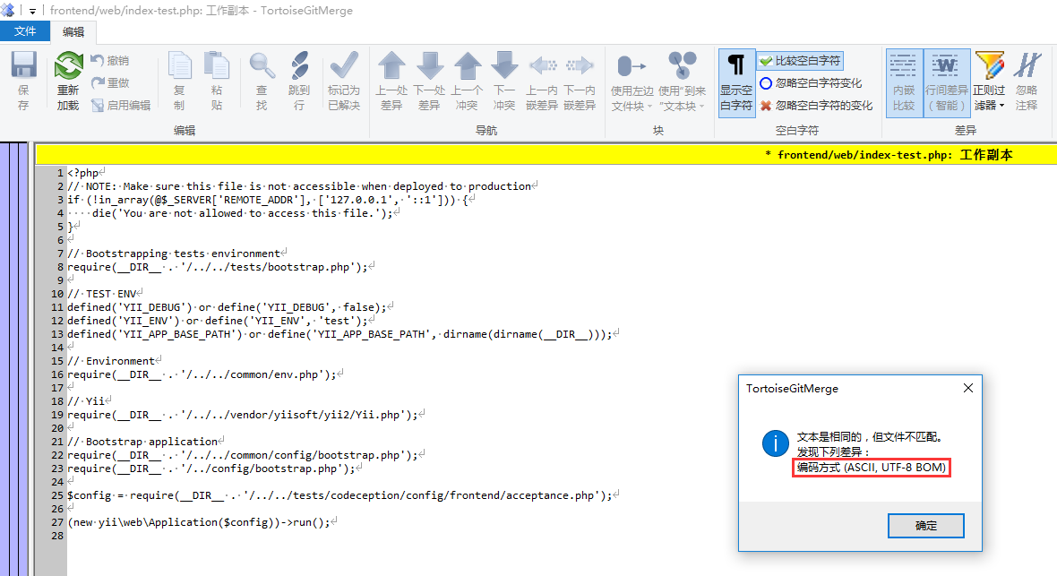 执行 Git 提交,差异:文本是相同的,但文件不匹配。发现下列差异:编码方式(ASCII, UTF-8 BOM)