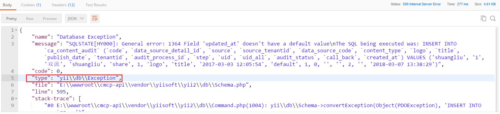 测试事务是否支持,特意让$this->save()操作失败、让$contentDetail->save()操作成功,响应如下