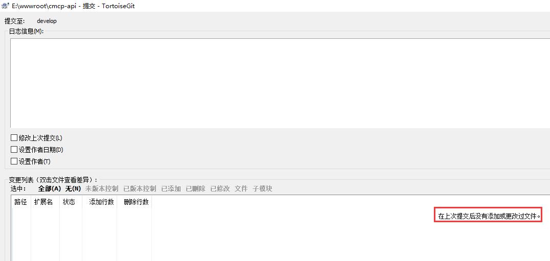 执行 Git 提交,发现文件 bom 头已经去掉,无差异,Remove BOM 的执行效果符合预期,且确认程序文件中无 bom 头