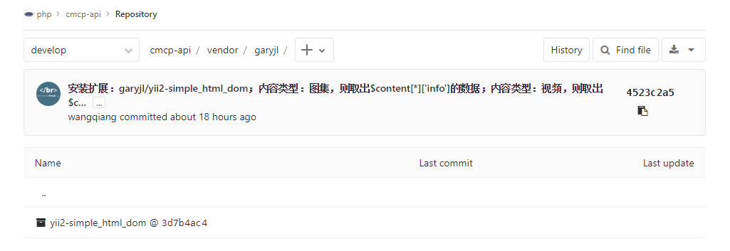 查看 Git,发现 \vendor\garyjl\yii2-simple_html_dom 目录下为空