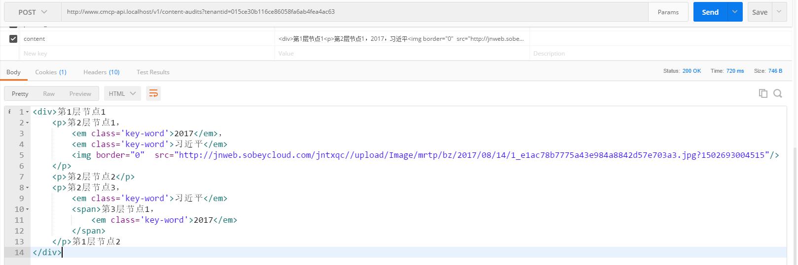 打印 标注关键词(设置 HTML DOM 解析的内部HTML文本)结果,符合预期,仅替换了纯文本中的关键词
