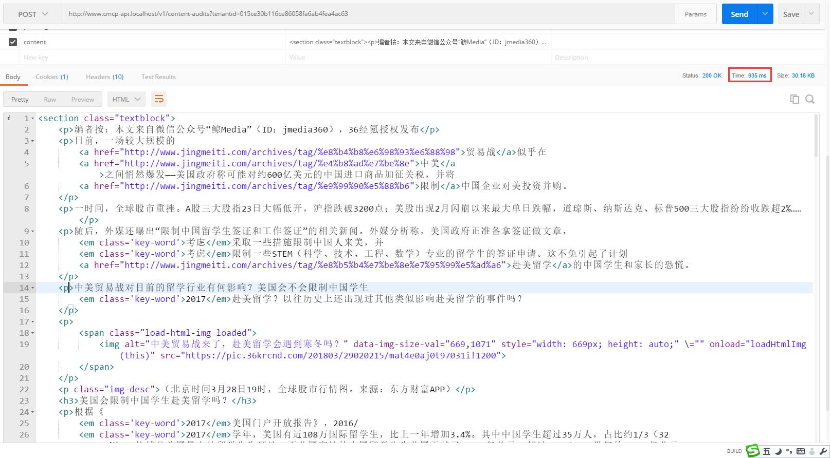 测试 html 富文本,其长度为包含中文 10000 字以上,本地环境响应时间在 1000 ms 以内,可以接受,生产环境可以优化