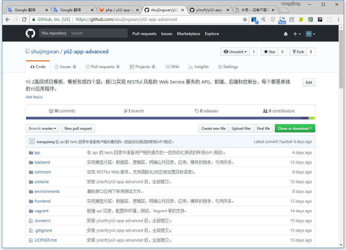 shuijingwan/yii2-app-advanced(Github) 与 yiisoft/yii2-app-advanced(Github) 基于 Composer 保持同步更新