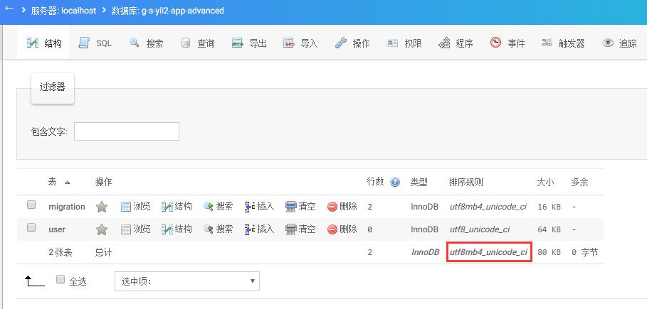 查看数据库,排序规则为:utf8mb4_unicode_ci