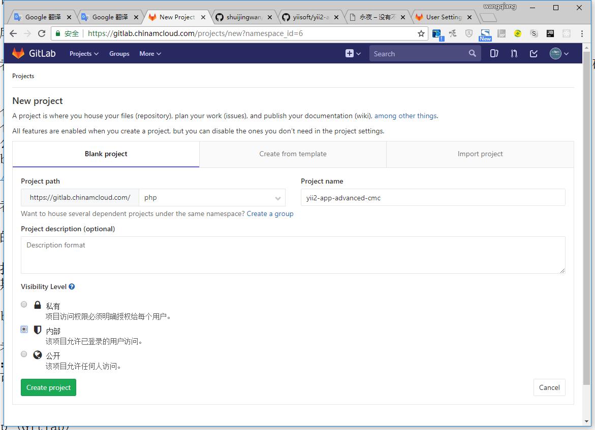 后期 Gitlab 上的所有项目的主贡献者仓库:php/yii2-app-advanced,在 Gitlab 上新建项目 php/yii2-app-advanced-cmc