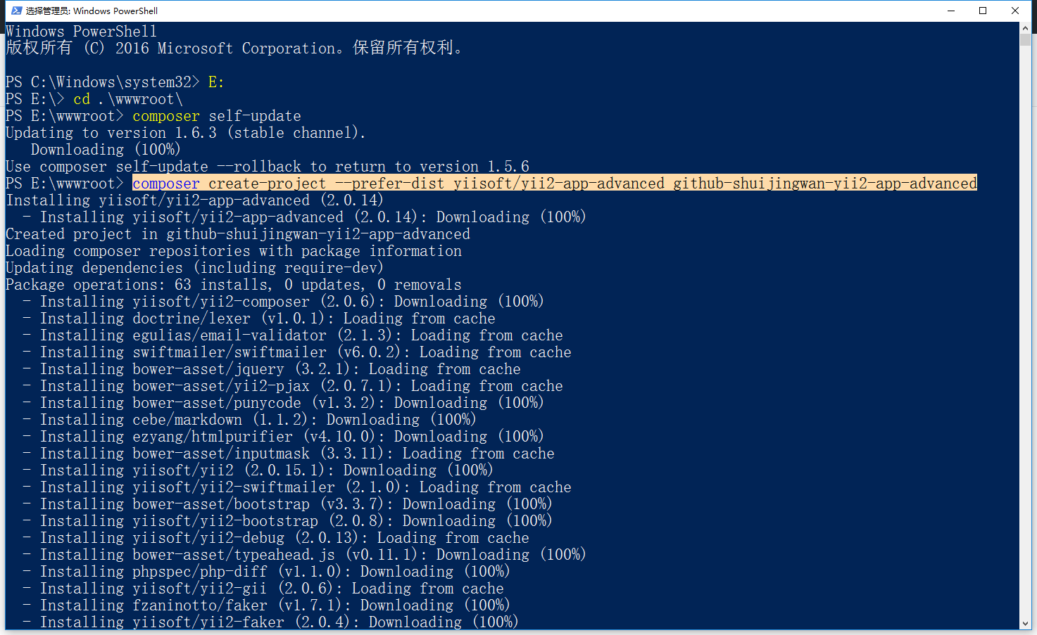 使用以下命令安装应用程序:yiisoft/yii2-app-advanced