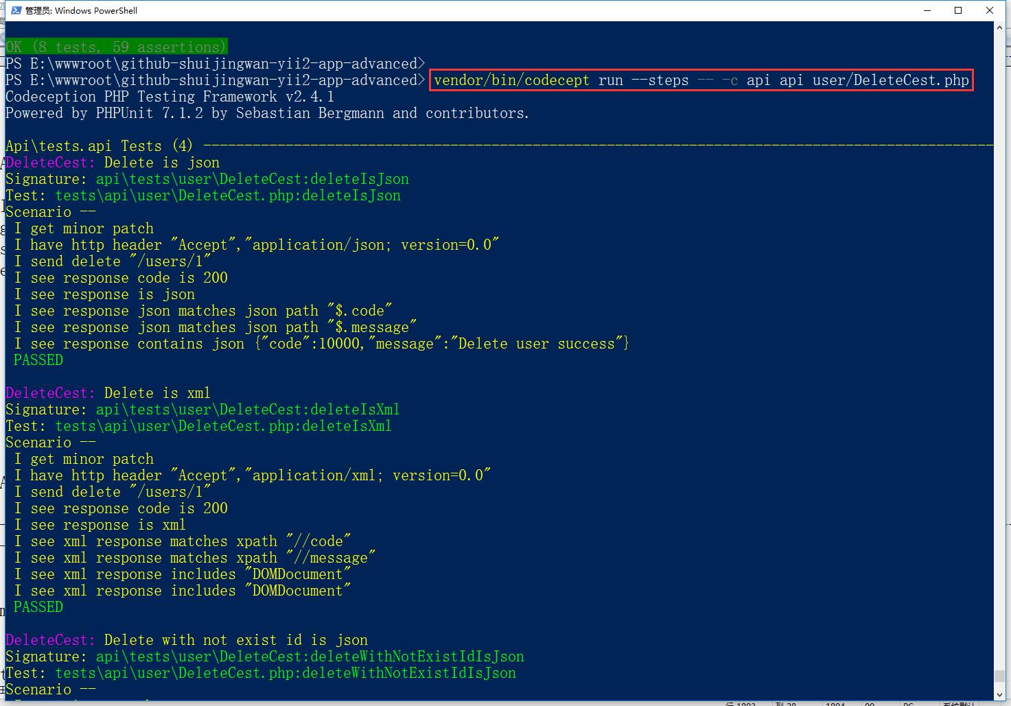 运行测试,仅测试 api user/CreateCest.php,获取详细的输出,可看到一步一步的行为报告,符合预期