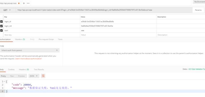 在 Postman 中测试,当 tool 参数不等于([jove, nova])时,符合预期