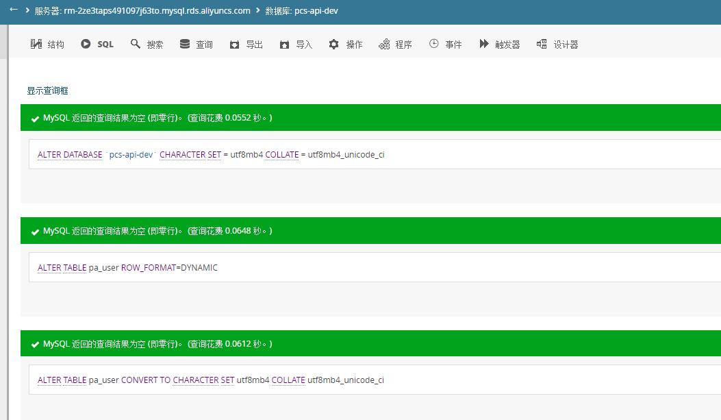 在开发环境中的数据库中运行SQL,成功