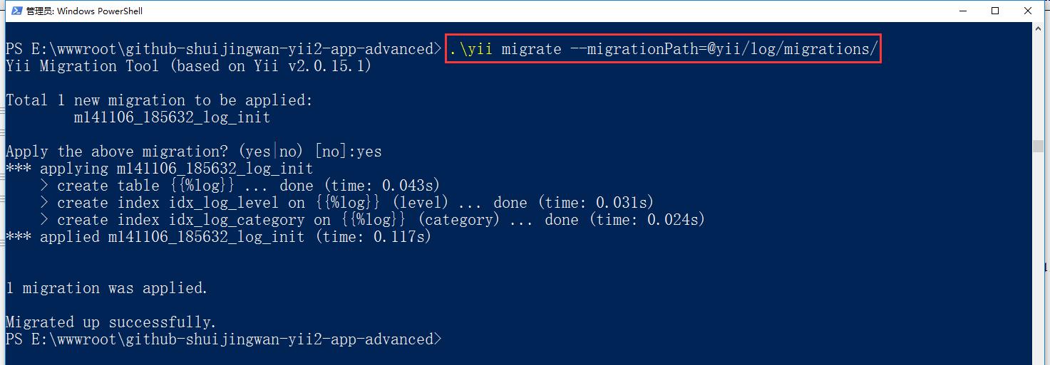 日志的数据库模式可以通过应用迁移来初始化,执行如下命令