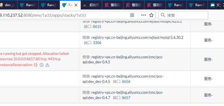 pcs-backup 升级成功后,删除服务 pcs
