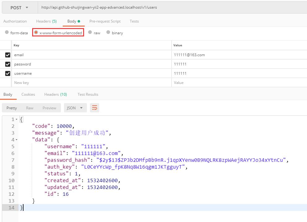 在 Postman 中 POST 请求,http://api.github-shuijingwan-yii2-app-advanced.localhost/v1/users ,输入格式:application/x-www-form-urlencoded