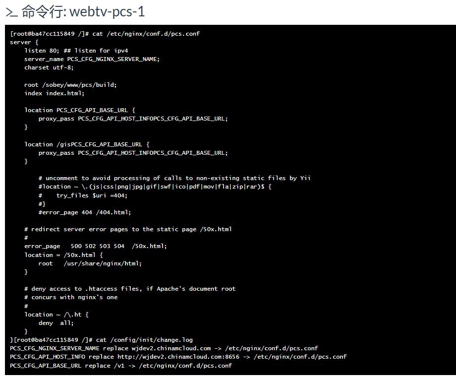 当存在环境变量时,未执行替换,文件 /etc/nginx/conf.d/pcs.conf 中的变量未被替换,/config/init/change.log 中存在替换记录