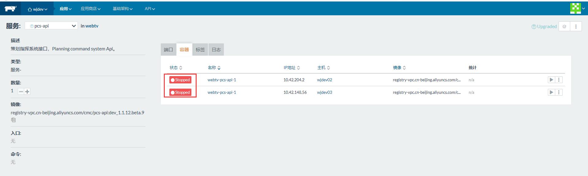 当升级时,缺少 PCS_API_CFG_CPU_PARAMS_SOURCE=chinamcloud_pcs // CP上传的参数的系统来源标识,则启动容器失败