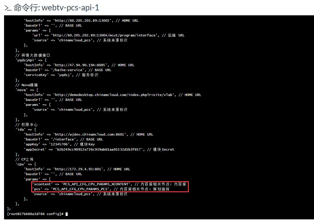 在 Rancher 环境变量中,PCS_API_CFG_CPU_PARAMS_XCONTENT、PCS_API_CFG_CPU_PARAMS_PCS 的值为中文