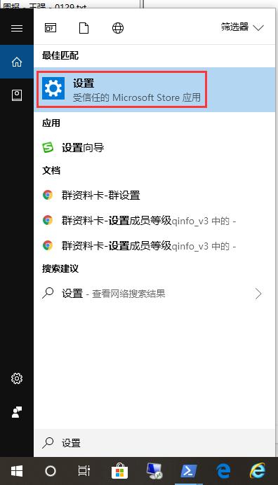 """在任务栏上的搜索框中,键入""""设置"""",然后从结果列表中选择它"""