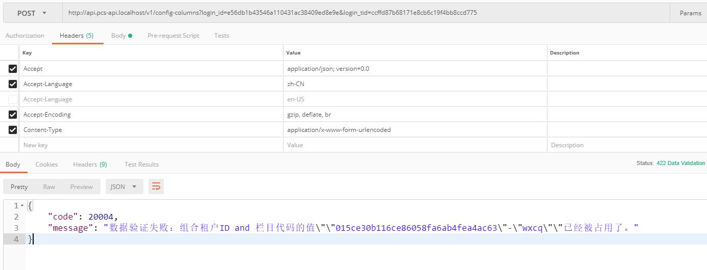 POST http://api.pcs-api.localhost/v1/config-columns?login_id=e56db1b43546a110431ac38409ed8e9e&login_tid=ccffd87b68171e8cb6c19f4bb8ccd775 ,422响应