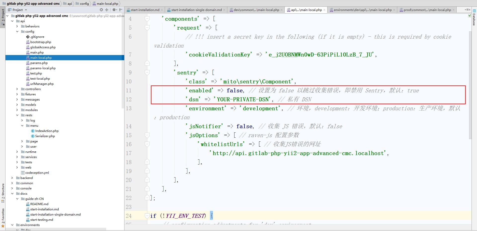 初始化选择开发环境后,不编辑 \api\config\main-local.php